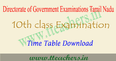 Tn 10th time table 2018 pdf tamilnadu sslc exam schedule