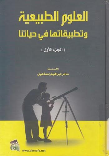 كتاب العلوم الطبيعية وتطبيقاتها في حياتنا