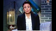 برنامج انتباه حلقة الخميس 3-8-2017 مع منى العراقى
