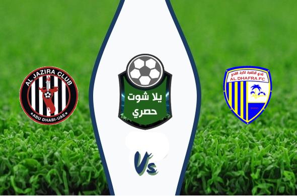 مشاهدة مباراة الجزيرة والظفرة بث مباشر اليوم 21/02/2020 كأس رئيس الدولة الإماراتي