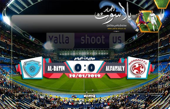 اهداف مباراة الفيصلي والباطن اليوم 28-1-2019 كأس الامير محمد بن سلمان