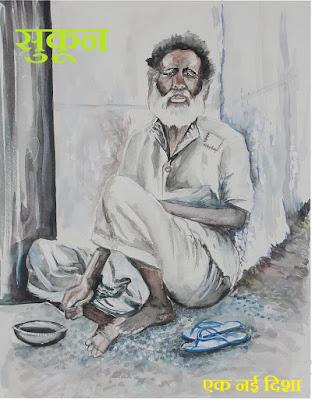 Sukoon in Hindi