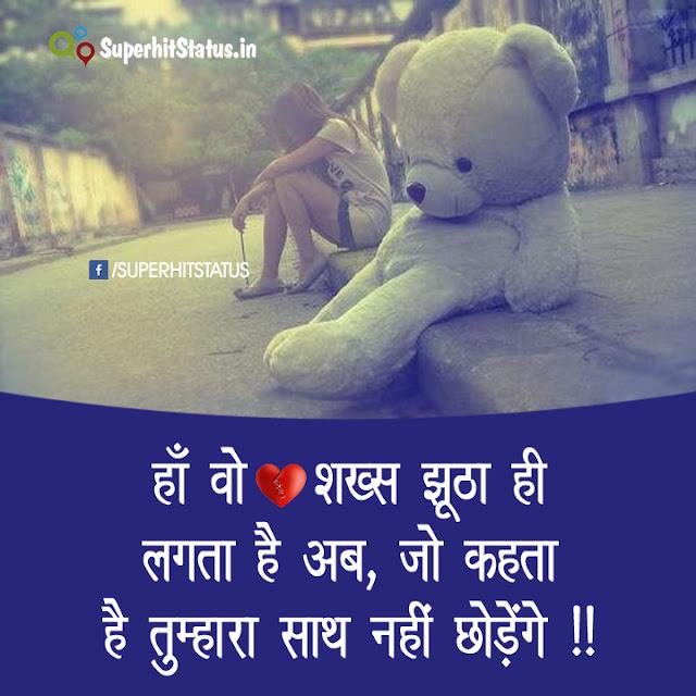 Jhuta hai Shayari in Hindi With Image