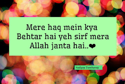 inspiring islamic images and quotes in urdu, hindi 10