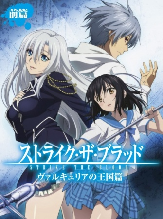Strike the Blood OVA - Strike the Blood OVA (2016)