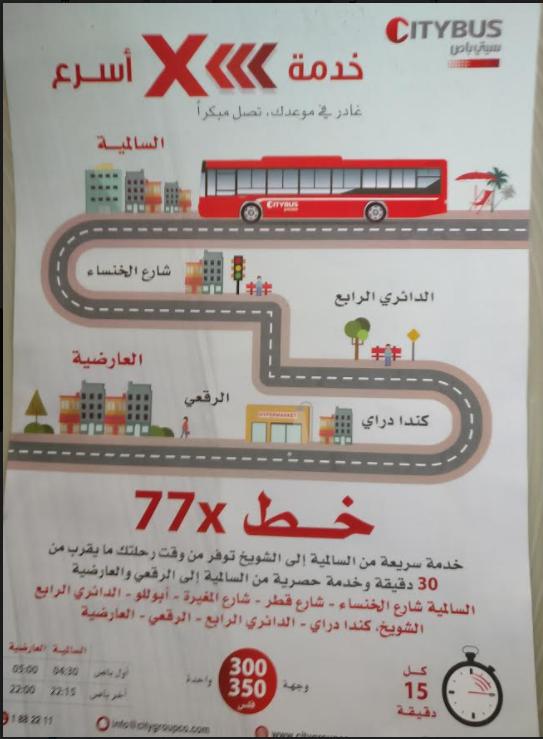 Kuwait Bus Route 77x New Bus Route Kuwait Bus Routes
