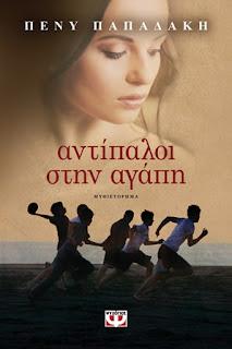 http://www.psichogios.gr/site/Books/show/1003841/antipaloi-sthn-agaph