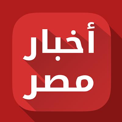 موجز لأهم وأخر أخبار مصر اليوم الجمعة 10-2-2017 تراجع أسعار العملات في البنوك