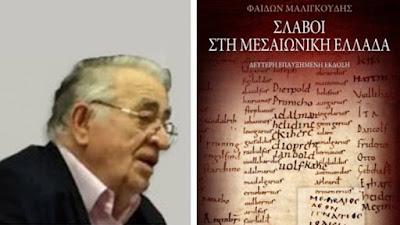 Απεβίωσε ο ιστορικός Φαίδων Μαλιγκούδης