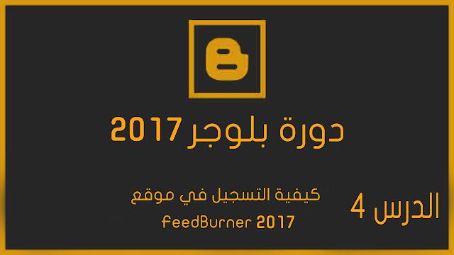 http://www.prof-yami.com/2017/02/FeedBurner.html
