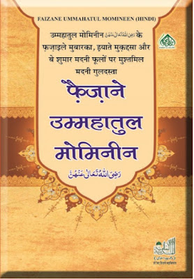 Download: Faizan-e-Ummahaat-ul-Mo'mineen pdf in Hindi
