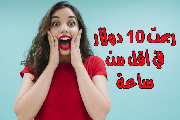 حصريا أفضل موقع اختصار الروابط للدول العربية في سنة 2018  تصل الأرباح الى 10 دولار لكل ألف زيارة