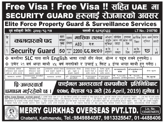 Jobs in UAE for Nepali, salary Rs 66,490