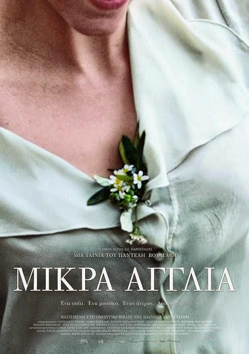 ΜΙΚΡΑ ΑΓΓΛΙΑ 2013 ταινιες online seires oipeirates greek subs