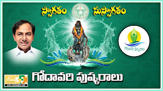 Godavari-pushkaralu-logo-and-quotes-in telugu
