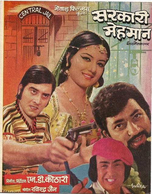 Jasmine in Sarkaari Mehman Poster