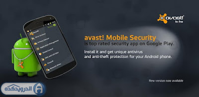 Avast Antivirus & Mobile Security Apk