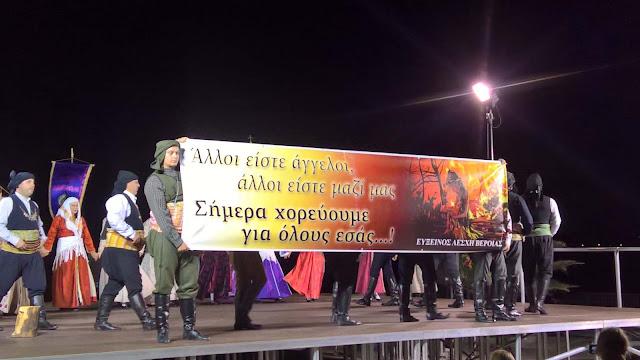 Συγκινητικές στιγμές στο 3ο Φεστιβάλ Παραδοσιακών χορών στο Ναύπλιο