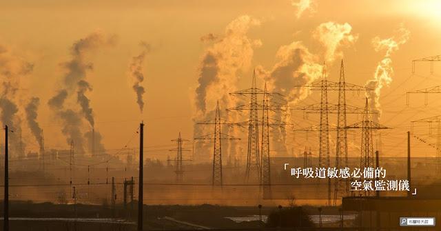 台灣政府官方空氣監測