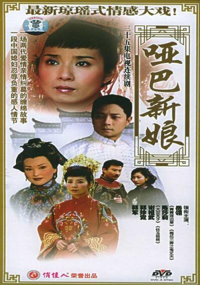 Xem Phim Nàng Dâu Câm 2005