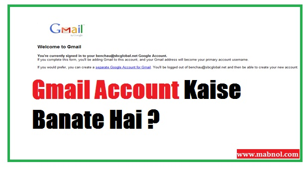 gmail-account-kaise-banate-hai