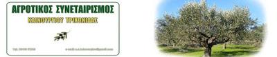 Αγροτικός Συνεταιρισμός Καινοuργίου Τριχωνίδας