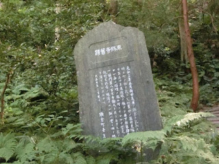 東勝寺跡碑