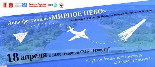 Фестиваль Авиамодельного спорта в Колпино ч.1