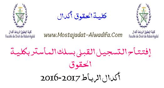 إفتتاح التسجيل القبلي بسلك الماستر بكلية الحقوق أكدال الرباط 2017-2016