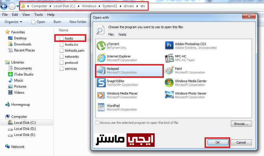 فتح ملف hosts لوضع رابط الموقع المُراد حجبه
