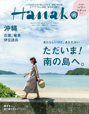 Hanako (ハナコ) 2017年07月13日号 No.1136 raw zip dl