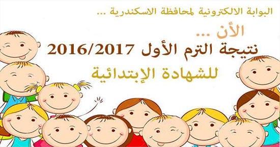 نتيجة الشهادة الابتدائية الترم الاول بمحافظة الاسكندرية 2016 / 2017
