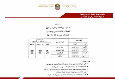 جدول امتحان نهاية الفصل الدراسي الاول للصفين الأول والثاني 2016-2017