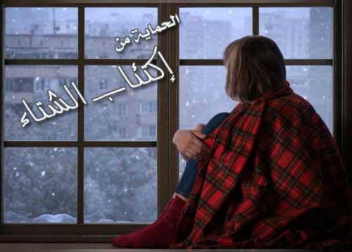 الاضطراب العاطفي الموسمي