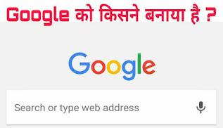 Google को किसने बनाया है ?