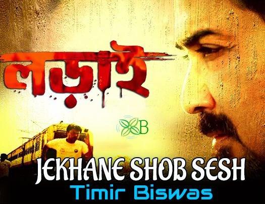 Jekhane Shob Sesh, Prosenjit Chatterjee, Payel Sarkar