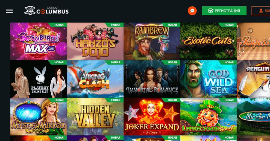 официальный сайт казино колумб online