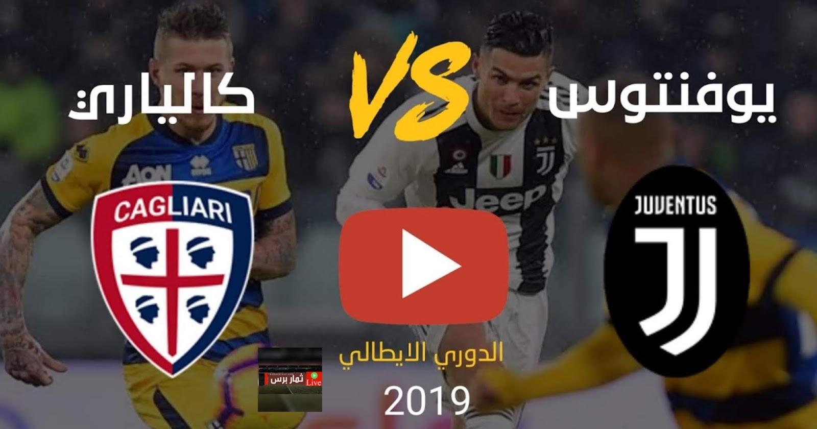 مشاهدة مباراة يوفنتوس وكالياري بث مباشر بتاريخ 02-04-2019 الدوري الايطالي مباشر الآن
