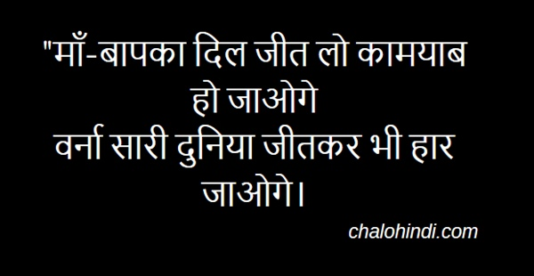 16 Parents Quotes अनमल वचर I Love My Mummy Papa