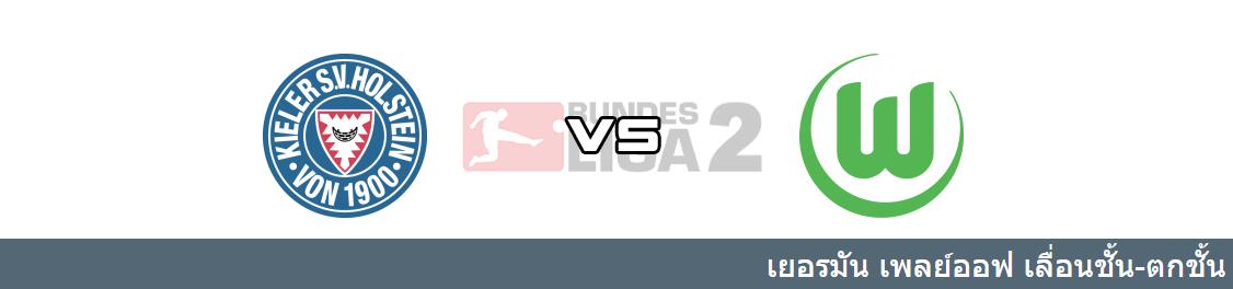 แทงบอล วิเคราะห์บอล เพลย์อ๊อฟ เยอรมัน โฮลสไตน์ เคียล vs โวล์ฟสบวร์ก
