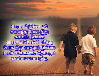 friendship-images-in-tamil
