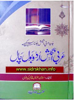 Arabic Urdu and English Learning