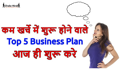 business ideas with low investment in hindi