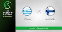 Εντυπωσιακή η εθνική Νέων συνέτριψε την Φινλανδία με 4-1