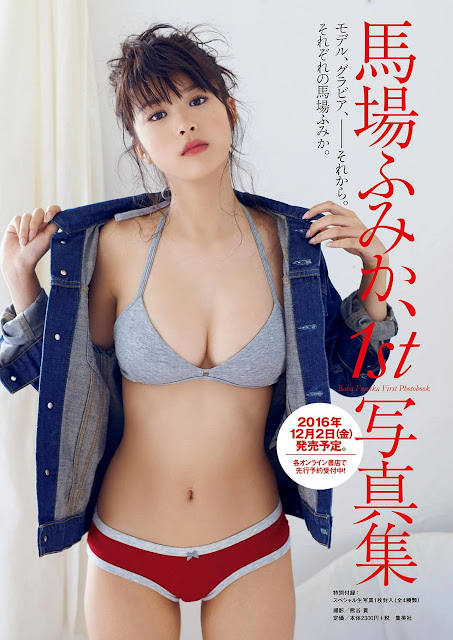 Baba Fumika 馬場ふみか 1st Photobook 写真集 Preview