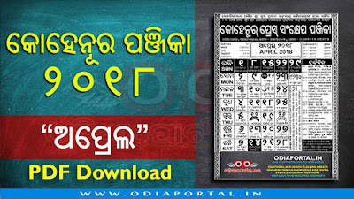 april 2018 Kohinoor Calendar Download