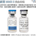 共筆專用表 麻疹疫苗 MMR II 完全攻略 (The Measles, Mumps, and Rubella Vaccine)