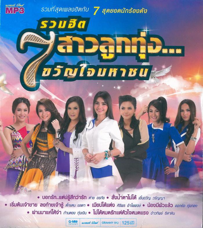 Download [Mp3]-[Hot New] รวมที่สุดเพลงฮิตกับ 7 สุดยอดนักร้องดัง ใน รวมฮิต 7 สาวลูกทุ่ง ขวัญใจมหาชน @320Kbps 4shared By Pleng-mun.com