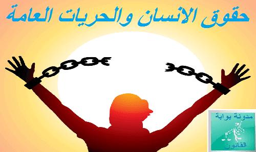 حقوق الانسان والحريات العامة PDF ( بحث ملخص وشامل لتفوق في الاختبارات)
