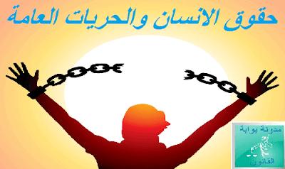 حقوق الانسان pdf , الحريات العامة